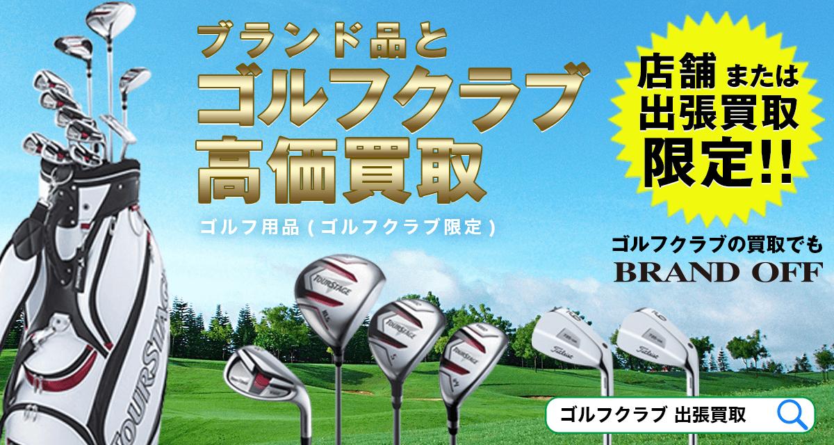クラブ 買取 ゴルフ